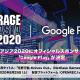 Google Playが「RAGE ASIA 2020」オフィシャルスポンサーに決定! 豪華賞品が貰える「勝敗予想CP」も開催