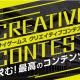 Cygames、学生を対象とした第2回「サイゲームス クリエイティブコンテスト」を開催 3DCG部門を新設 学校・クラス単位での応募も可能に