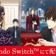 ボルテージ、Nintendo Switch「スイートルームで悪戯なキス」を配信開始!