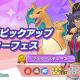 ポケモンとDeNA、『ポケモンマスターズ EX』で「ダンデ&リザードン」登場のマスターフェス開催! 各種記念でダイヤプレゼント!