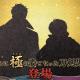 EXNOAとニトロプラス、『刀剣乱舞-ONLINE-』で「極」の姿となった刀剣男士2振りを追加すると予告! 先行してシルエットを公開!