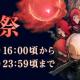 スクエニ、『FFXIV』で7周年を記念してイベント「新生祭」を開催! エオルゼアカフェでも特別メニューなどイベントも!