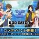 バンナム、『GOD EATER ONLINE』が『テイルズ オブ リンク』とのコラボイベントを開催 ログインキャンペーンではなりきり衣装が手に入る!