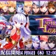 崑崙日本、近未来ゴシックファンタジーRPG『トワイライトロア』iOS版を配信開始。新サーバーをオープンし、記念イベントも開催