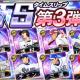 KONAMI、『プロ野球スピリッツA』で内川 聖一選手ら登場の「タイムスリップセレクション」を開催! エナジー販売CPも実施