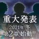 サイバード、『イケメン王子 美女と野獣の最後の恋』で21年冬より「第2章」の始動を発表する特報PVを公開