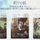 ケイブ、2018年初春配信予定の『三極ジャスティス』公式サイトにて9人の新キャラを発表! 芝村裕吏氏書き下ろしの「断片小説」を公開