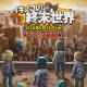 UtoPlanet、スマホ向けの簡単弾幕アクションゲーム『イキノコレ!終末世界』の配信日が9月26日に決定!