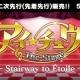 リベル、舞台『アイ★チュウ ザ・ステージ』チケットのゲーム内二次先行販売を本日18時より開始
