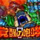 アソビズム、『ドラゴンポーカー』で復刻チャレンジダンジョン「覚醒の咆哮」を開催!