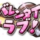 フォワードワークス、『ソラとウミのアイダ』で期間限定イベント「バレンタインラブ!」を開催 イベントボスに強い新守護神も登場