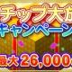 セガゲームス、『セガNET麻雀 MJ』で「MJ チップ大放出キャンペーン」を開催 最大でMJチップ26,000Gをゲットできる