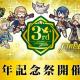 任天堂、『ファイアーエムブレム ヒーローズ』で「3周年記念祭」を開催中! 「総選挙英雄祭」や「★5超英雄確定召喚」などを実施