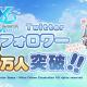 Restar Games、 『イース6』公式Twitterフォロワーが5万人を突破 記念にAmazonギフト券5000円分を抽選で10名にプレゼント
