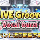 『デレステ』でイベント「LIVE Groove Vocal burst」が29日15時より開催 バーニング・バスターズの楽曲「Just Us Justice」が登場