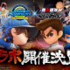 GAMEVIL COM2US Japan、『ベースボールスーパースターズ』で「熱血硬派くにおくんシリーズ」とのコラボ決定!