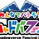 Cygames、『Shadowverse』初の超大型イベント「シャドバフェス」の特設サイトを本日オープン!