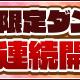ガンホー、『サモンズボード』にて6周年記念イベントを開催! 持っていない「真姫」優先の無料プレミアムガチャ登場