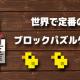 新宿ロケッツ、ブロックパズルゲーム『ビットブロックパズル』をリリース…パズルを攻略してドット絵を完成させよう