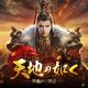 6wavesとテンセントゲームズが提携 中国で大ヒットの『乱世王者』日本語版『天地の如く~激乱の三国志~』を3月下旬にリリースへ