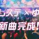 バンナム、『デレステ』でゆず出演のテレビCM「新曲完成」篇を放映開始! 書き下ろし『無重力シャトル』をアイドルが歌って踊る!
