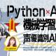 paiza、『Python×AI・機械学習入門』講座の第二弾として『声優識別AIを創る』を動画プログラミング学習サービスに追加