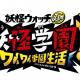 レベルファイブ、「妖怪ウォッチ」シリーズ最新作『妖怪学園Y ~ワイワイ学園生活~』を2020年夏にNintendo SwitchとPS4向けに発売決定!