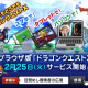 スクエニ、ブラウザ版『ドラゴンクエストX』の正式サービスを2月25日に開始