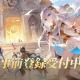 NetEase、7月配信予定の新作スマホ向けRPG『終末のアーカーシャ』の事前登録を開始 本と一緒に終末の世界を救う「本」格幻想RPG