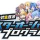 『スターオーシャン:アナムネシス』の公式生放送「STAR OCEAN PROGRAM#25」が3月28日20時より放送決定