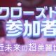 Sixjoy、『CODE:D-Blood』クローズドβテストの参加者枠を拡大 AmazonギフトCPも実施!