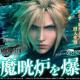 TOKYO MYSTERY CIRCUS、「リアル潜入ゲーム × FINAL FANTASY VII REMAKE 壱番魔晄炉を爆破せよ」を12月9日より開催!