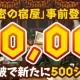 GESI、スマホ向けRPG『秘密の宿屋』の事前登録者数が2万人を突破 ゲームの世界観や一部コンテンツについてのプロモーション動画も公開