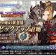 スクエニ、『FFBE幻影戦争』で新ユニット「ヘレナ(黒衣の魔女)」が登場するピックアップ召喚を開催!