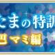 昨日(9月9日)のPVランキング…『マギアレコード 魔法少女まどか☆マギカ外伝』の記事が1位に