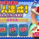 Snail Games Japan、『ぼくとダイノ』の事前登録者数が3万人を達成! ルーレット10回相当の「ルーレットチケット300枚」の配布が確定