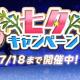 クローバーラボ、本格派RPG『ゆるドラシル』で「七夕キャンペーン」を開催!