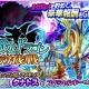 スクエニ、『協力クイズ RPG マギメモ』で初の大討伐イベント「激水のドラゴン 討伐戦」を開始 イベントで活躍する新キャラクターも登場!