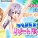 KONAMI、『ときめきアイドル』で「フリンジハット」がもらえる新イベントを開始! 夏の新衣装「リゾートドレス」登場のガチャも
