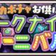 DeNA、『メギド72』でピックアップ召喚「カボチャお供にダークナイトカーニバル!」を開催!