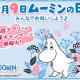 ポッピンゲームズ、『ムーミン ~ようこそ!ムーミン谷へ~』で「ムーミンの日(8月9日)」記念キャンペーンを開催!