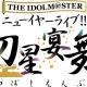 バンナム、765PRO ALLSTARS単独ライブ「THE IDOLM@STER ニューイヤーライブ!! 初星宴舞」を18年1月6・7日に開催