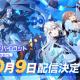 ビリビリ、『ファイナルギア-重装戦姫-』の配信日が10月9日に決定! 10月4日20時より正式リリース直前公式生放送を実施
