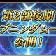 FGO PROJECT、『Fate/Grand Order』で「第2部後期オープニングムービー」を公開 アプリ起動時のオープニング再生機能を追加