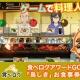 スクエニ、『めしクエ』で店舗コラボ第3弾「食べログ」コラボを開催 焼鳥の名店「鳥しき」のお食事券が抽選で当たるWキャンペーンを実施