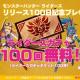 カプコン、『モンスターハンター ライダーズ』でリリース100日記念「ライダーズガチャチケット100枚」等のアイテムをプレゼント!