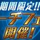 ガンホー、『パズドラレーダー』で「サーチフェス!」を11月5日メンテ後より開催…リーチェや風神など期間限定モンスターメモリーが出現!