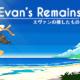 パズルADV『Evan's Remains エヴァンの残したもの』スイッチ版が販売開始! 日本のゲームにインスパイアを受けた一人のアルゼンチン人が開発