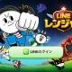 LINE、新作防衛ゲーム『LINE レンジャー』をリリース…ムーン・ブラウン・コニーら人気キャラが登場!