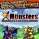 サマーバケーション、本格コマンドバトルRPG『クロスモンスターズ』を配信開始 スタミナフリーでいつでも気軽に楽しめる!